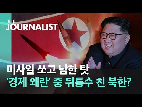 '경제 왜란' 중에 북한은 왜 그럴까?  북한 전문 기자 말하는 북한 변화 이유 / SBS / 더저널리스트 / 안정식 기자 편