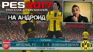 PES 2017 на Андроид || Онлайновые матчи? ДА!