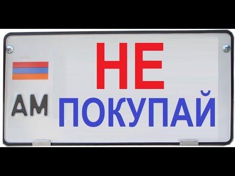 НЕ покупайте автомобили на армянских номерах/Армянский учет