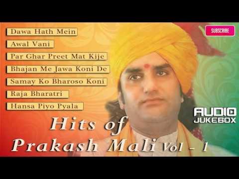 Nonstop Hits Rajasthani Bhajan | Hits of Prakash Mali Vol -1| AUDIO JUKEBOX | Latest Mp3 Songs 2016