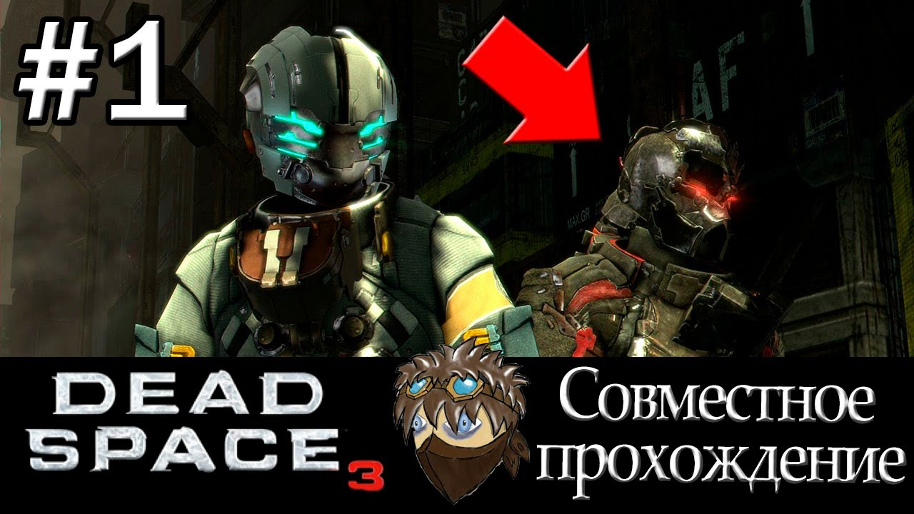 как сыграть в dead space 3 вместе