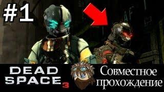 Совместное прохождение Dead Space 3 #1 [ЭТО НЕ КАТСЦЕНА]