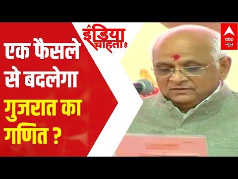 PM Modi's 'political surprise' after choosing Bhupendra Patel as Gujarat CM | ICH