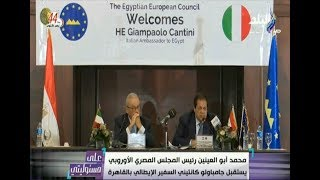محمد أبو العينين رئيس المجلس المصري الأوروبي يستقبل  جيامباولو كانتينى السفير الإيطالي بالقاهرة