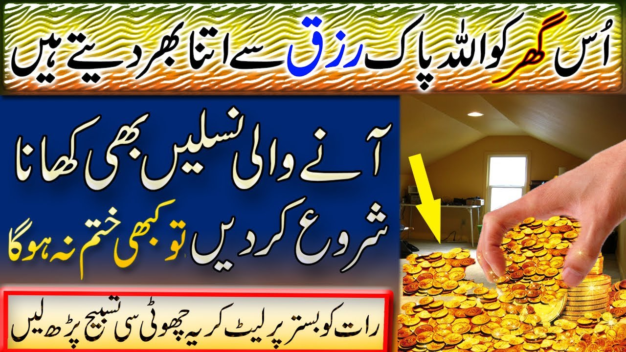 Sote Waqt Ka Amal | ALLAH Apka Ghar Rizq Se Bhar Dega