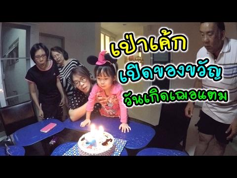 เฌอแตมเป่าเค้ก เปิดของขวัญวันเกิด จะได้อะไรน๊าาา? | แม่ปูเป้ เฌอแตม Tam Story