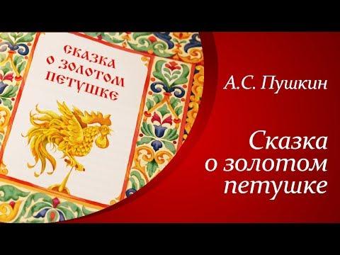 А. С. Пушкин - Сказка о золотом петушке (без вступления)  |  Аудиосказки для детей