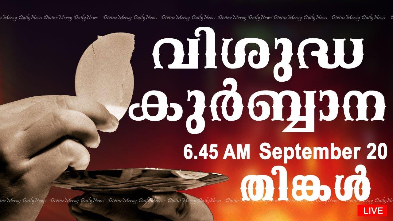 Download Holy Mass I Malayalam Mass I September 20 I Monday I Qurbana I 6.45 AM