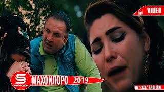 Махфилоро  - Маймуни занш (нав) 2019