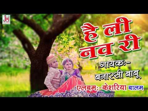 Hai Lee Nav Ri |  है ली नव री | Popular Rajasthani Song  | Banarasi Babu |JMDTelefilms New 2017