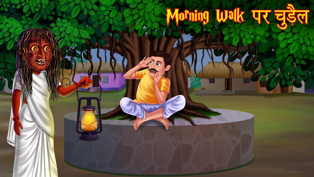 Morning Walk पर चुड़ैल | Hindi Horror Stories | Hindi Kahaniya | Stories in Hindi | Hindi Kahaniya
