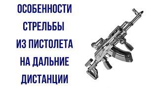 Изготовка к стрельбе на дальние дистанции из пистолета