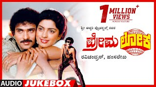 Premaloka Kannada Movie Songs Audio Jukebox | Ravichandran, Juhi Chawla | Hamsalekha | Old Hit Songs