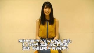 NHK大河ドラマ『おんな城主 直虎 』に出演する高橋ひかるさんにタレント...