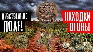 Небитое поле. Старинные Кресты и крупные монеты!