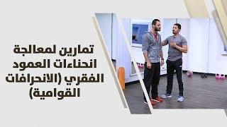 ناصر الشيخ - تمارين لمعالجة انحناءات العمود الفقري (الانحرافات القوامية)