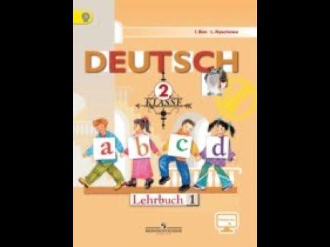 Видеоуроки по немецкому языку 2 класс