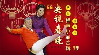 欢声笑语·春晚笑星作品集锦:蔡明&潘长江 | CCTV春晚