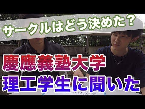 [#012] サークルってどうやって決めた⁇ 慶應義塾大学 理工学生は⁇