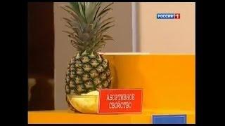Правда об ананасах для похудения