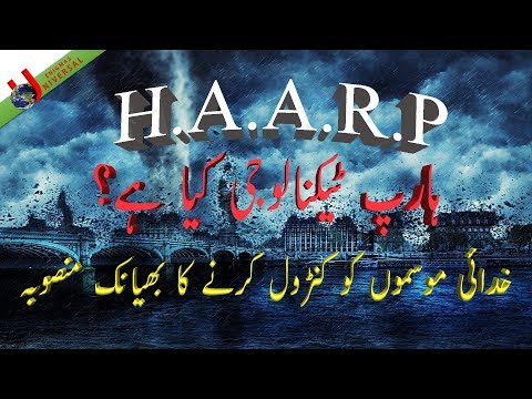 What is Project HAARP | Reality of HAARP Project | Hindi | Urdu | Weather Control  |