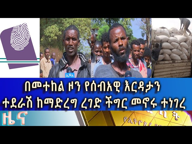 Ethiopia - ESAT Amharic News Fri 22 Jan 2021