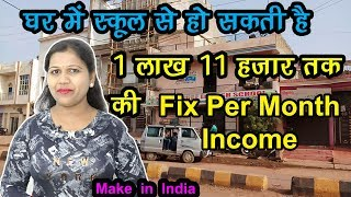 लगातार मासिक आय वाला बिजनेस, business ideas, work from home,small business kids play school business