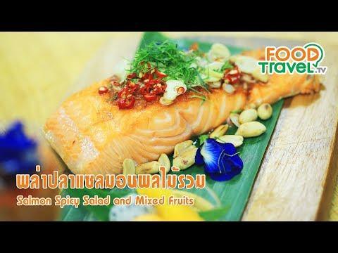 พล่าปลาแซลมอนผลไม้รวม   FoodTravel ทำอาหาร - วันที่ 15 Jun 2019