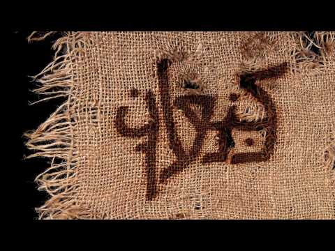ORPHANED LAND & AMASEFFER - The Holy Land Of Kna'an (Teaser)