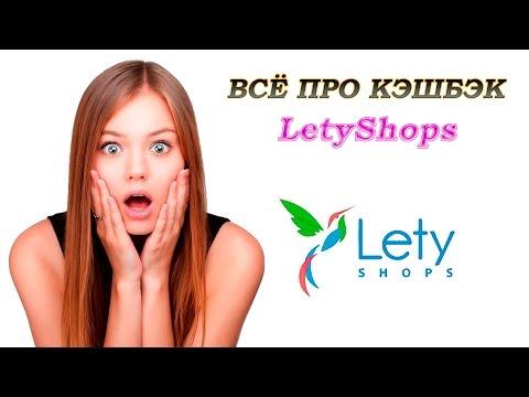 ВСЁ ПРО КЭШБЭК LetyShops! от А до Я Действительно ли так хорош? Как экономить на покупках! Летишопс