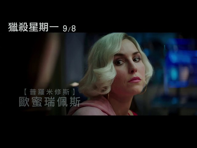 【獵殺星期一】電影正式預告9/8正式上映
