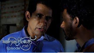 Kanamadiriyo | Episode 76 - (2018-11-14) | ITN Thumbnail