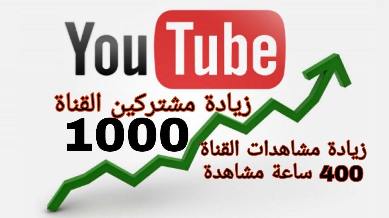 زيادة مشتركين لقناة 1000 مشترك و 4000 ساعة مشاهدة لقناة اليوتيوب و تحقق شرطين ادسنس و الربح منه 2020 Youtube