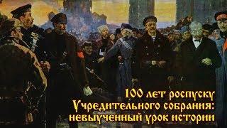 Невыученный урок истории. 100 лет роспуску Учредительного собрания