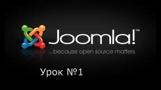 видео Что такое Joomla?