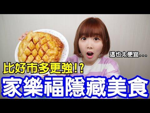 【Kiki】家樂福必買美食推薦!比好市多更強的竟然是...!?