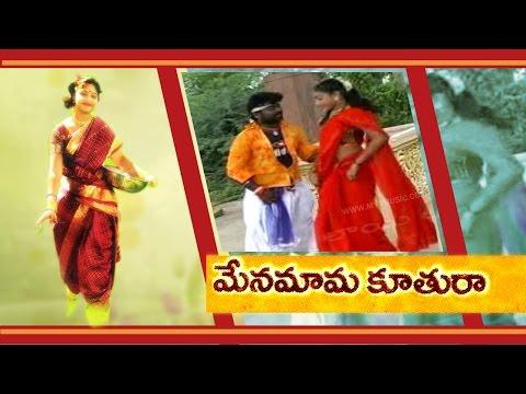 Top Folk Songs - మేనమామ కూతురా మరదలు పిల్ల | Janapada Geethalu | Folk Video Songs