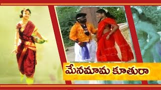 Top Folk Songs - మేనమామ కూతురా మరదలు పిల్ల   Janapada Geethalu   Folk Video Songs