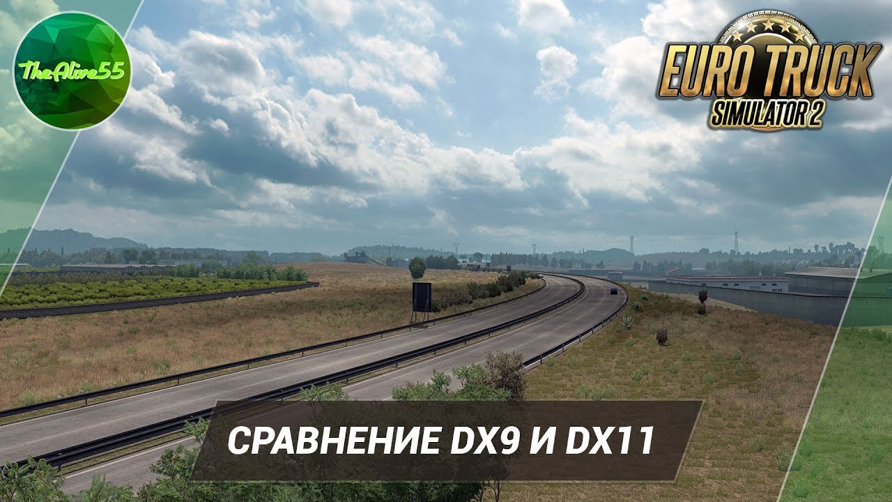 [ETS 2] СРАВНЕНИЕ DIRECTX9 И DIRECTX11