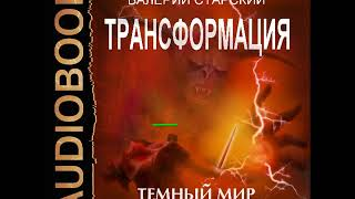 """2001469 Glava 01 Аудиокнига. Старский Валерий """"Трансформация. Книга 2. Темный Мир"""""""