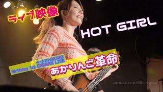 ライブ映像『HOT GIRL/あかりんご』 🍎【AKARI 1st ONEMAN LIVE あかりんご革命】