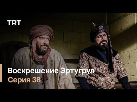 Воскрешение Эртугрул Сезон 1 Серия 38