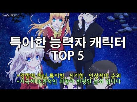 [아인스의 TOP5] 특이한 능력자 캐릭터 TOP5