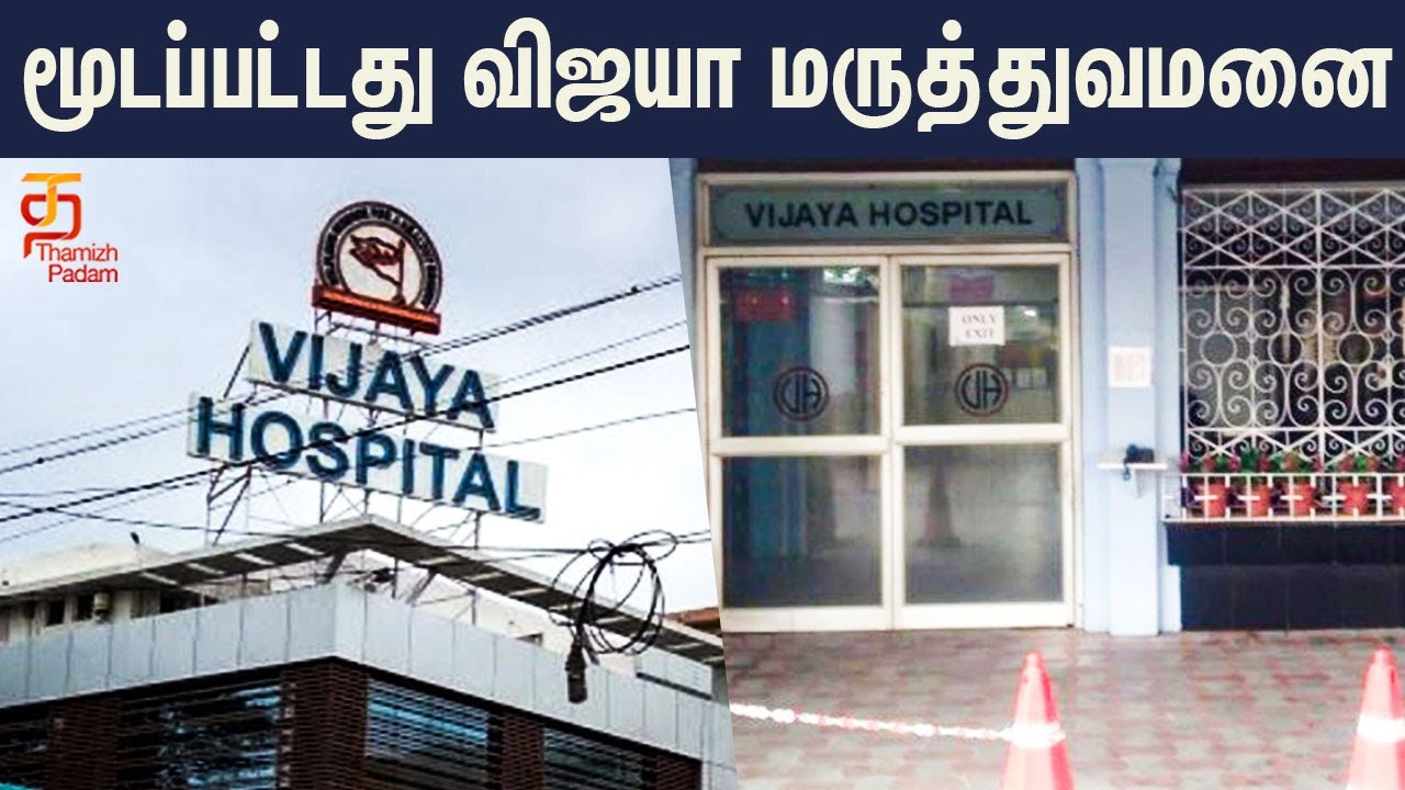 Popular Hospital closed after several employees test positive for Covid-19 | Thamizh Padam