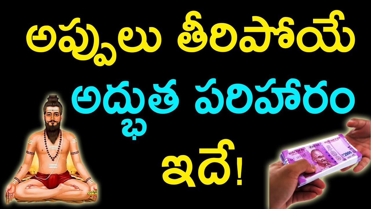 అప్పులు తీరిపోయే అద్భుత పరిహారం ఇదే | Brahmam Gari Kalagnanam | Abhigya Anand Telugu Prediction