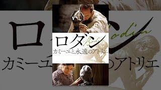 ロダン カミーユと永遠のアトリエ(字幕版) thumbnail