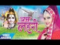 Download अनु दुबे कांवर हिट्स - Bam Lahari - Anu Dubey - jukebox - Kanwar Geet MP3 song and Music Video