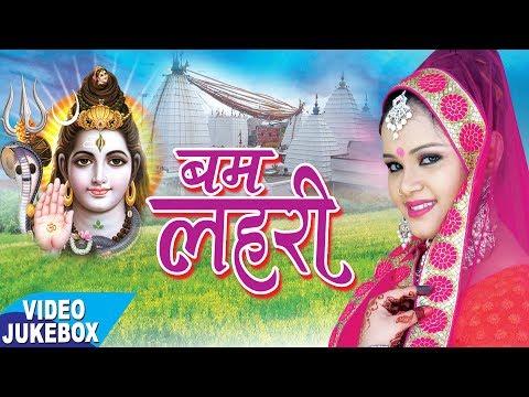 अनु दुबे कांवर हिट्स - Bam Lahari - Anu Dubey - Videojukebox - Kanwar Geet