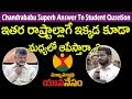 AP CM Chandrababu Superb Answer To Student Question | Mukhyamantri Yuvanestam | Jaikisan News