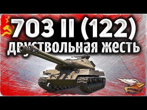ОБЗОР: Объект 703 Вариант II - Самый дикий танк в игре - Гайд